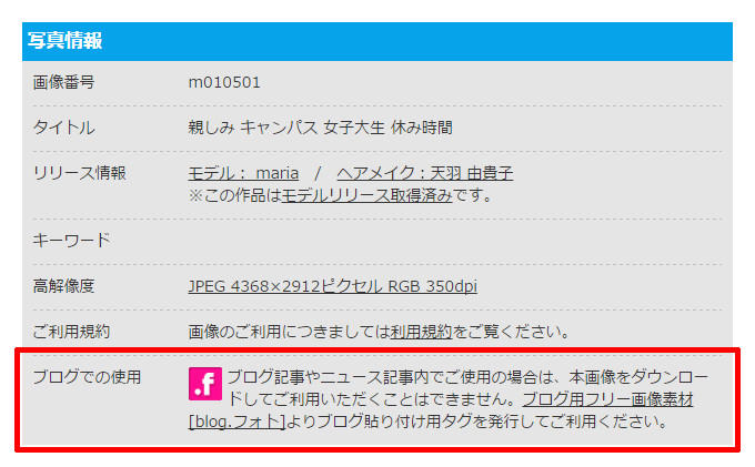 ダウンロード時に表示される利用規約