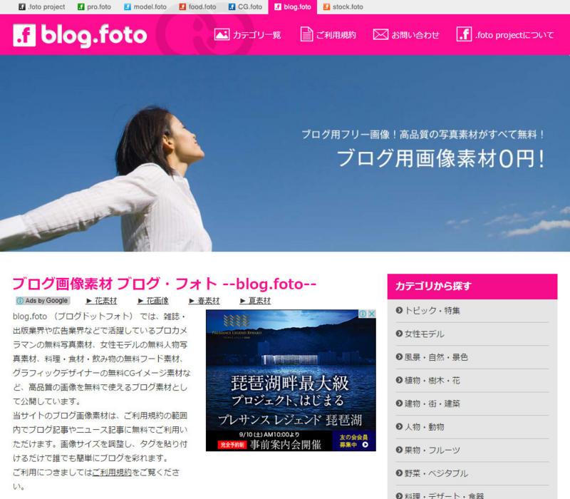 ブログ・フォト