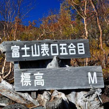 富士山五合目の標高を示す看板