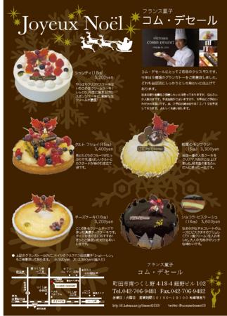 f:id:dessert2010:20111125111253j:image