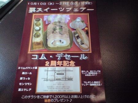f:id:dessert2010:20121005200054j:image:w360