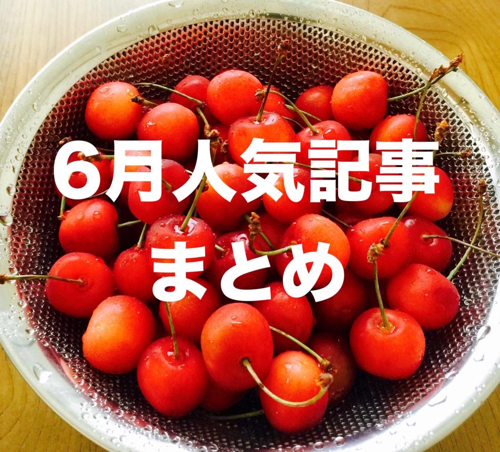 f:id:desumasu111:20160701170132j:plain
