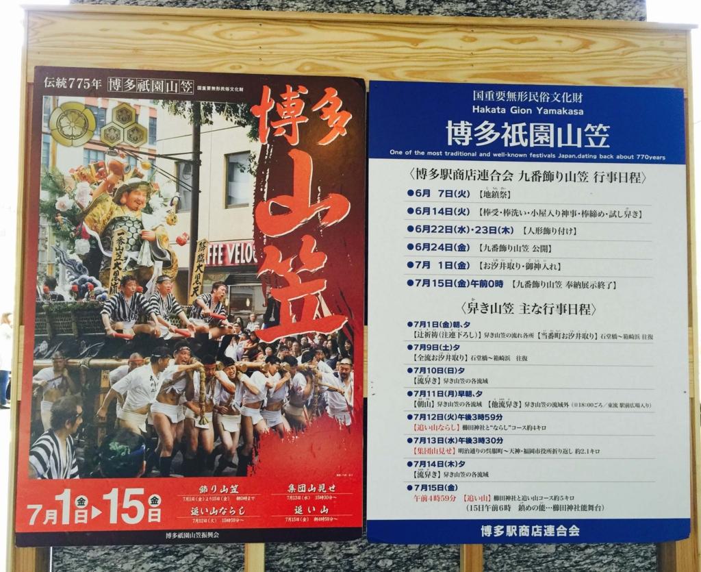 博多祇園山笠のポスター