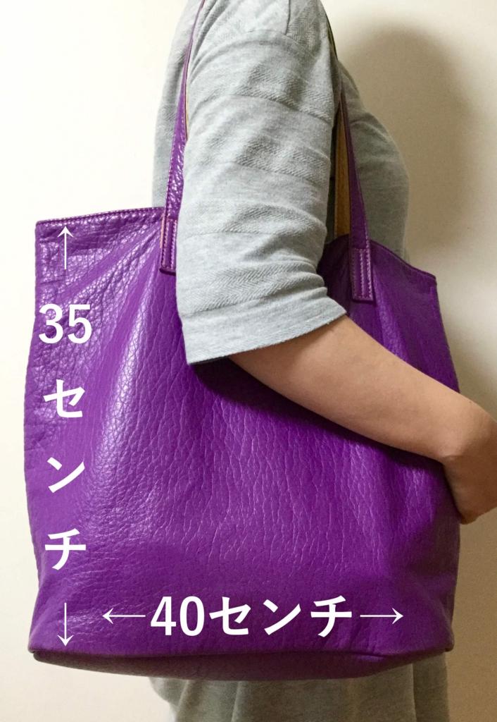 紫のトートで旅行