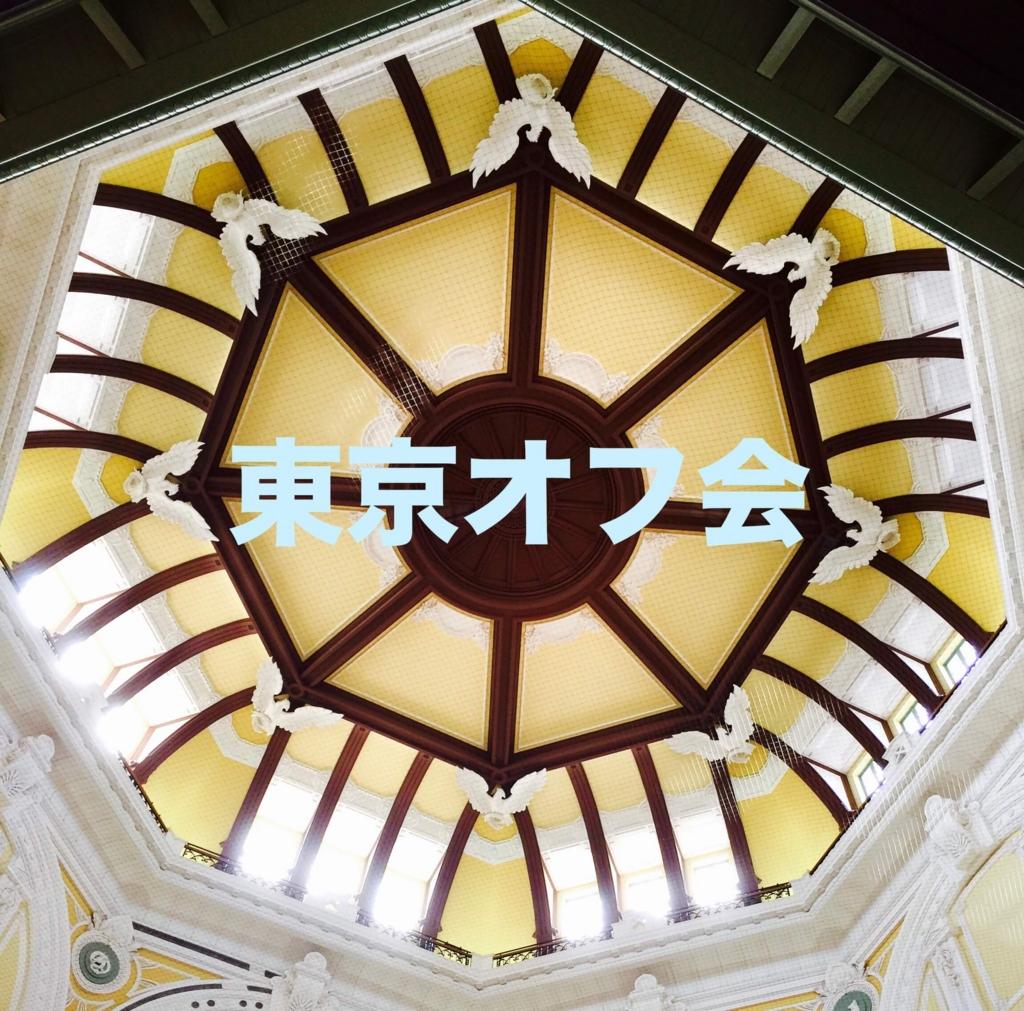 東京オフ会