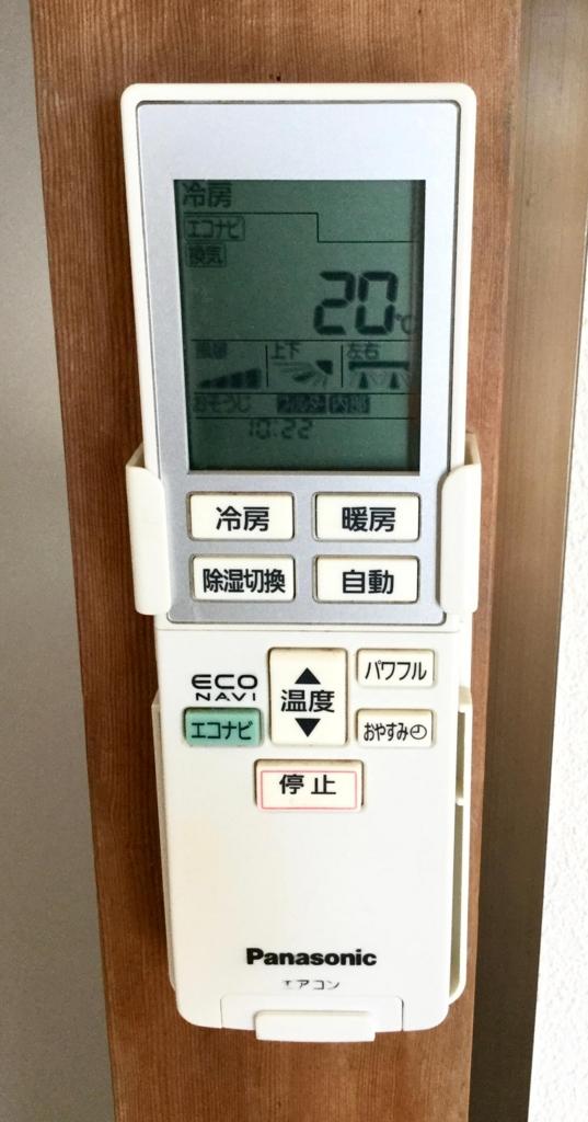 内部を乾燥させるために20度の強風