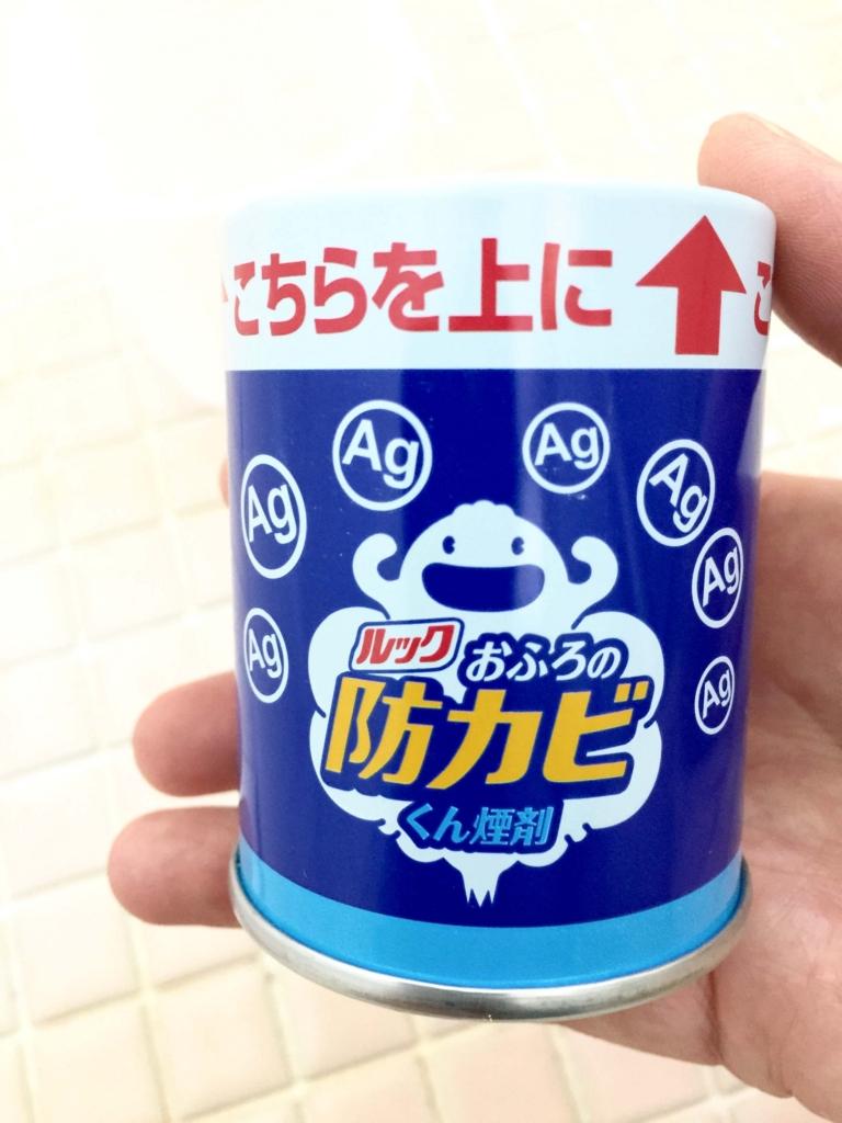 この缶を入れます