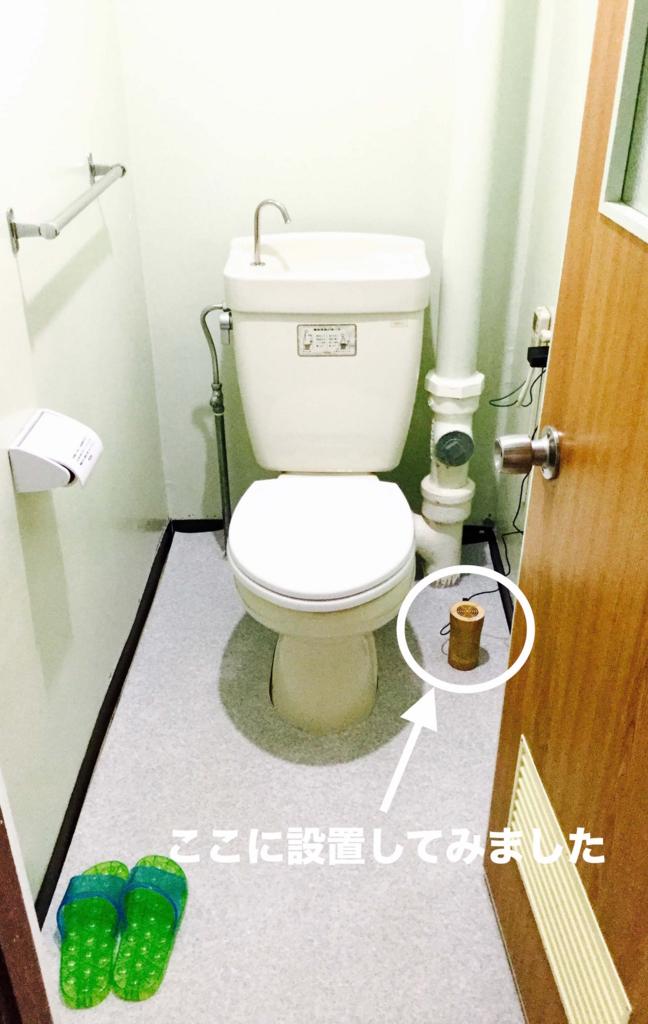 トイレに設置しました