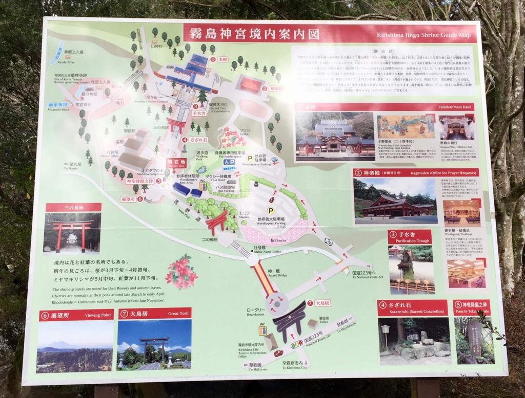 霧島神宮 案内図