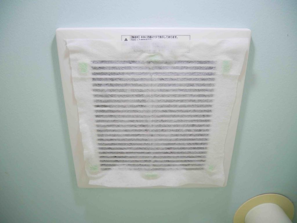 新トイレの換気扇のカバー装着