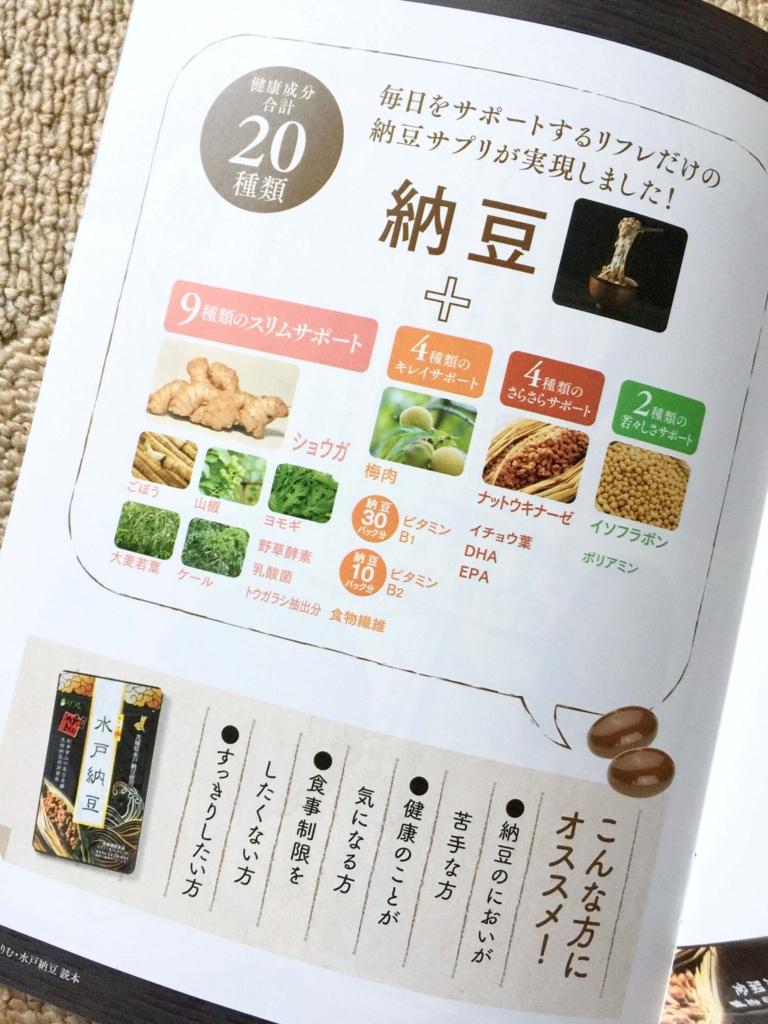 おとすりむ水戸納豆 成分