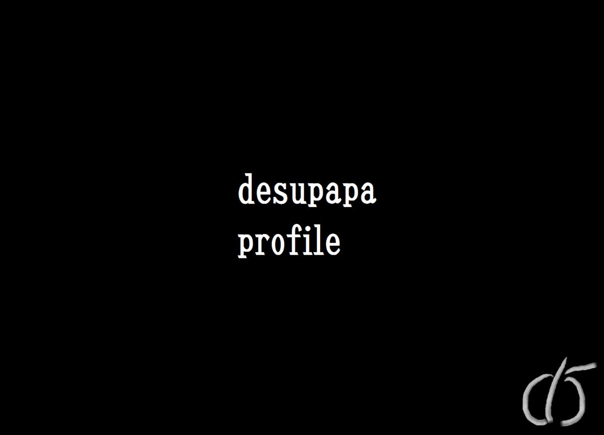 f:id:desupapa21:20191116153635p:plain