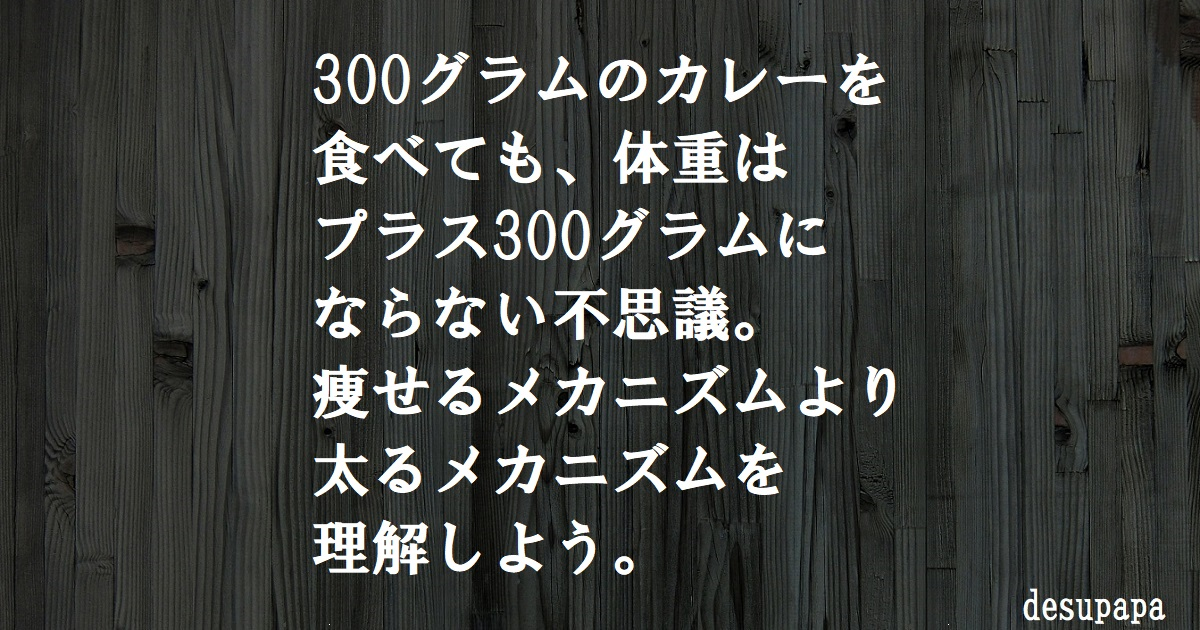 f:id:desupapa21:20200625124855j:plain