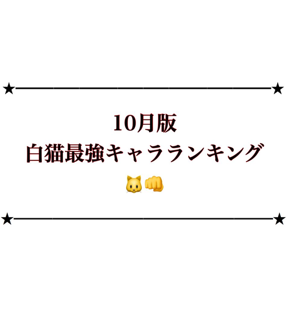 f:id:desutoroihonda:20191030001628p:image