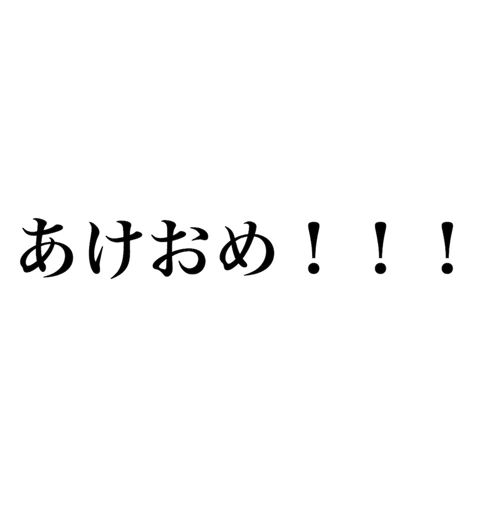 f:id:desutoroihonda:20200101165848p:image