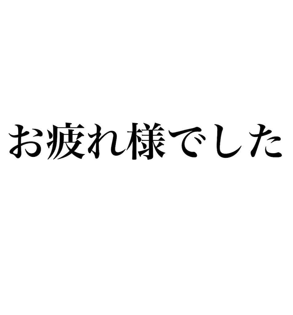 f:id:desutoroihonda:20201231021859j:image