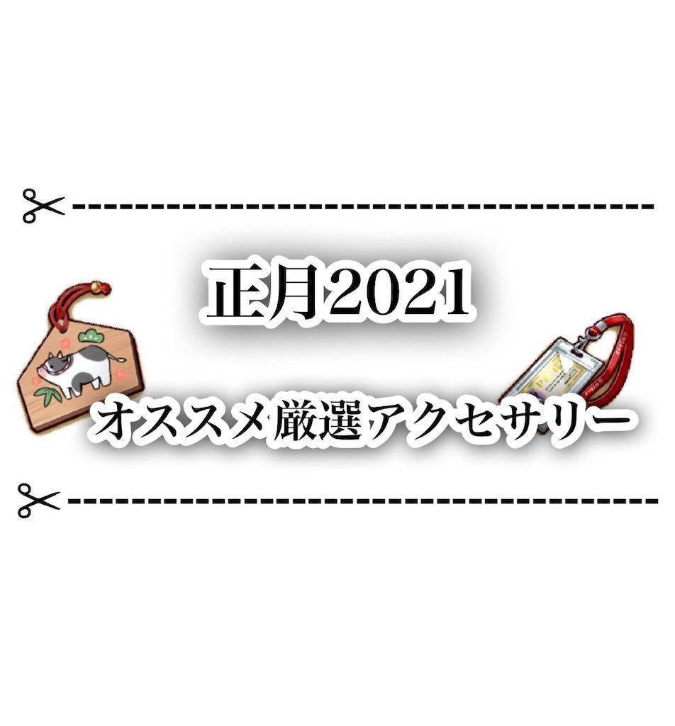 f:id:desutoroihonda:20210102134521j:image