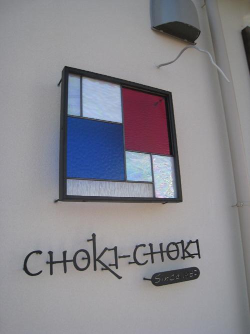 ステンドグラス サイン