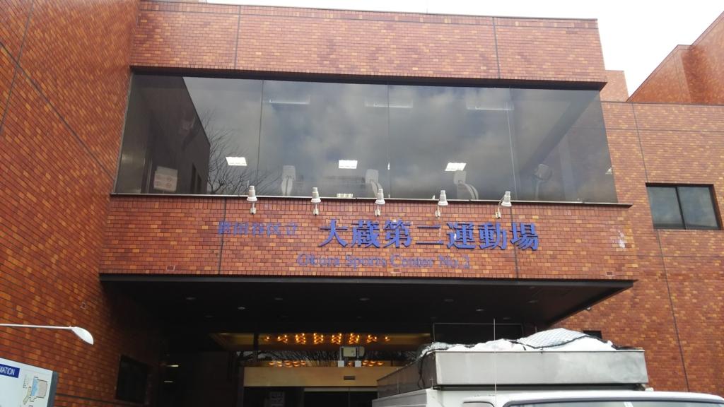 世田谷区大蔵第二運動場