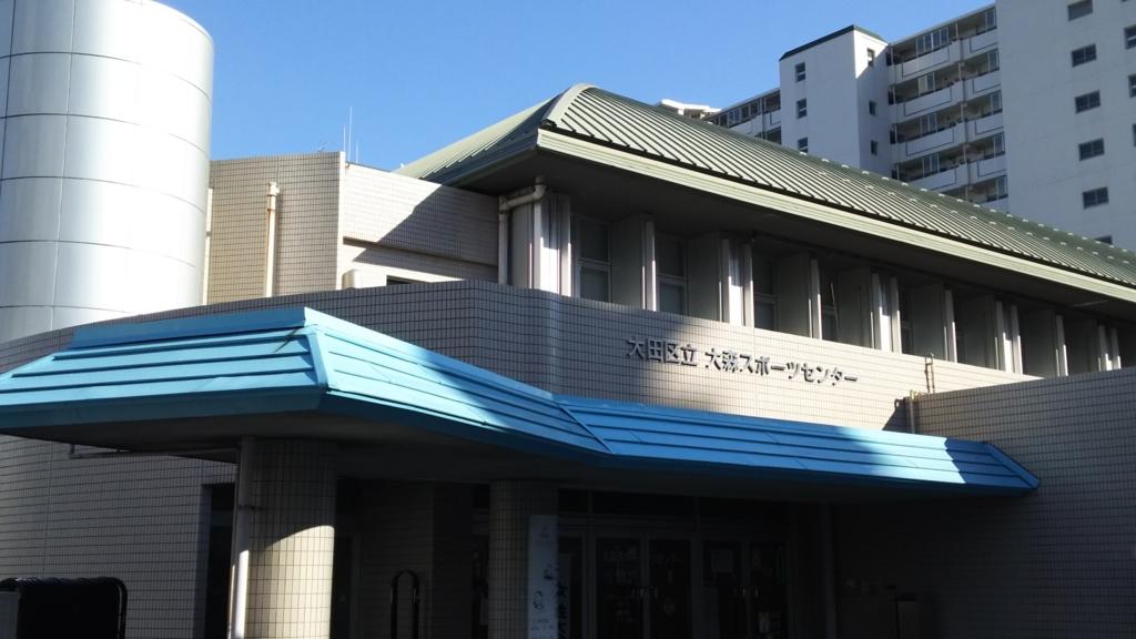 大田区立大森スポーツセンター