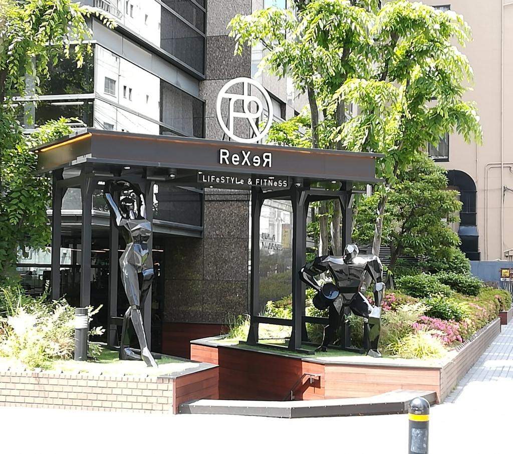 ReXeR レクサー