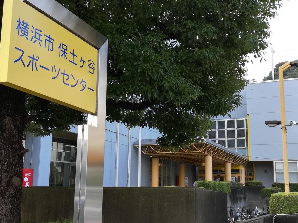 保土ヶ谷スポーツセンター
