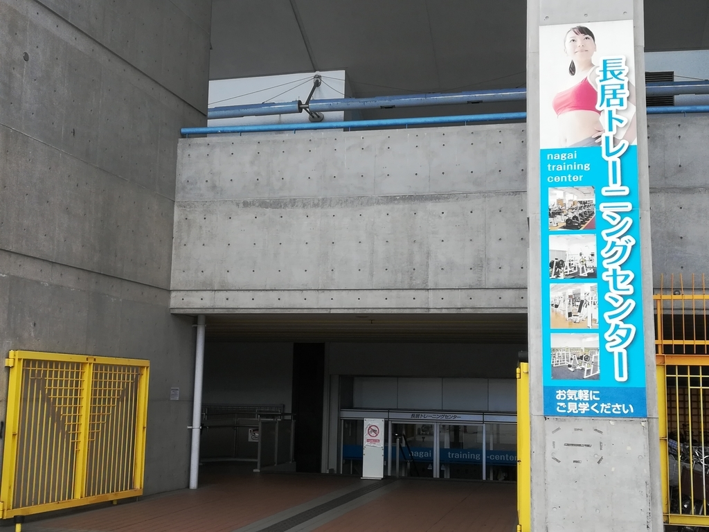 大阪市立長居トレーニングセンター