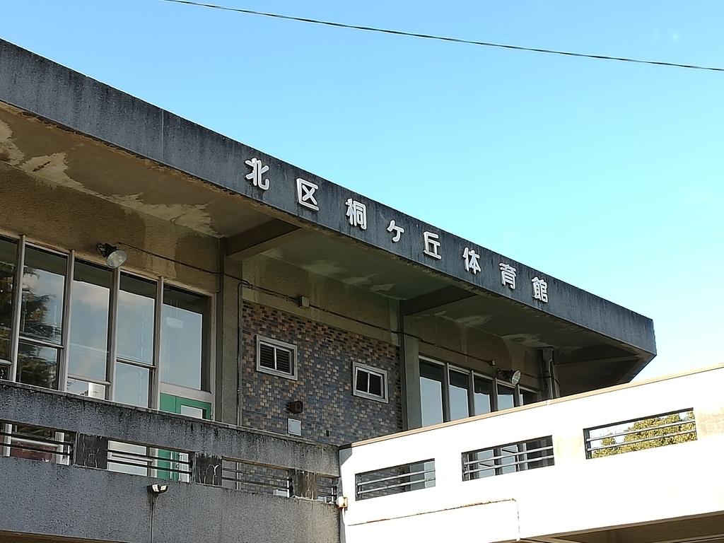 桐ケ丘体育館トレーニングルーム