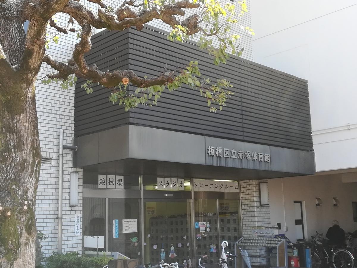 板橋区赤塚体育館