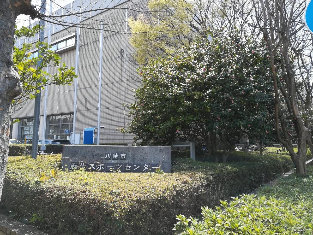 麻生スポーツセンター
