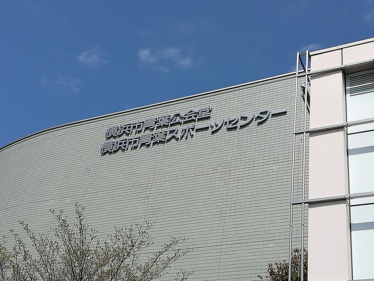 青葉スポーツセンター