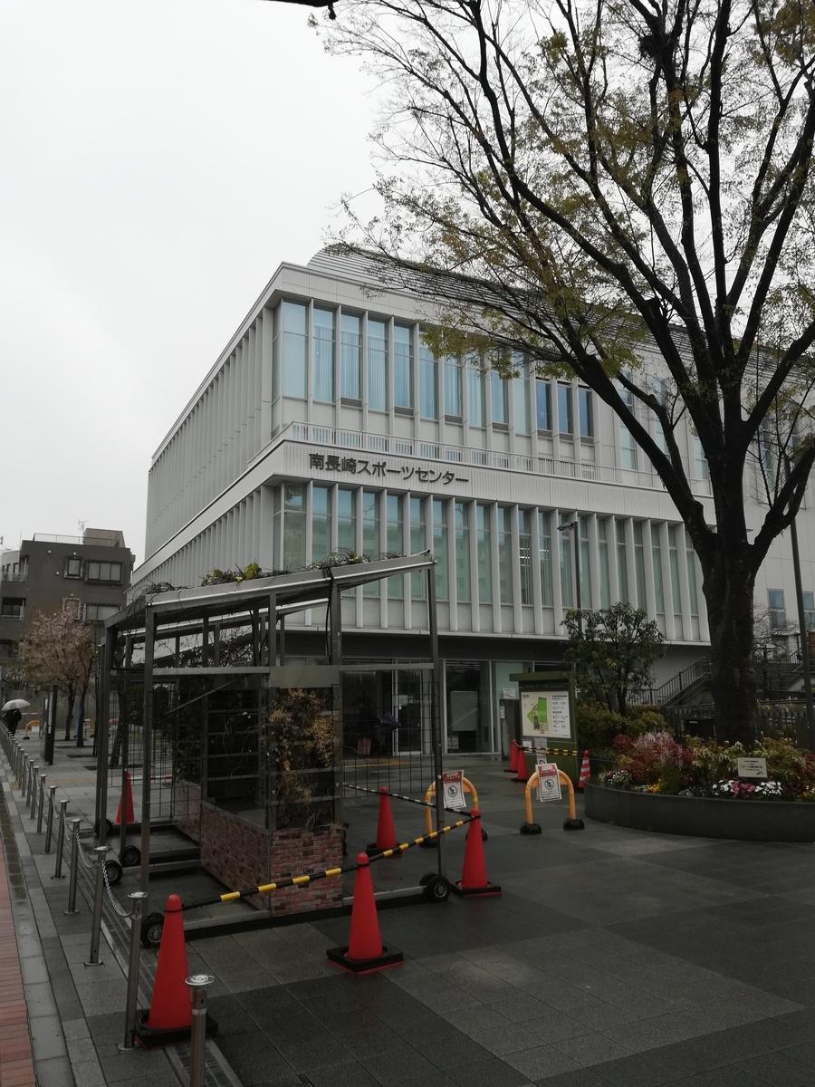南長崎スポーツセンター