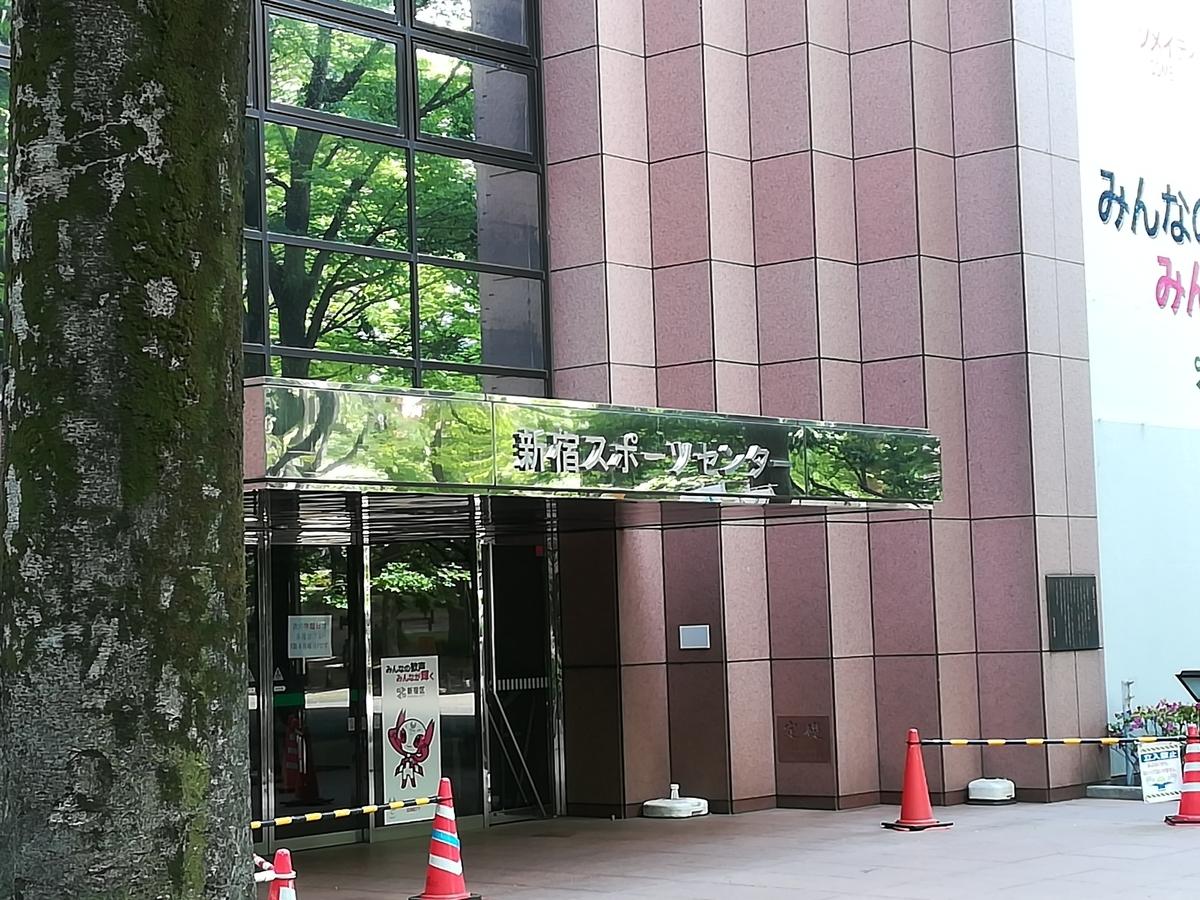 新宿スポーツせンター