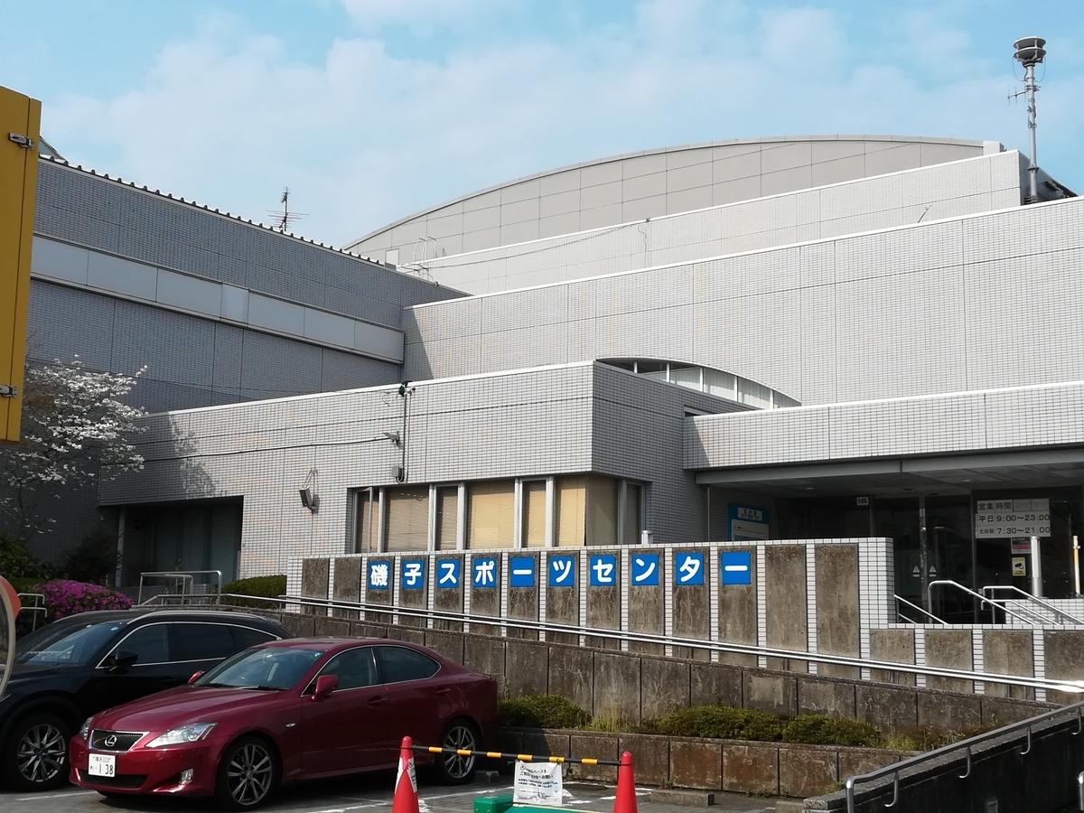 磯子スポーツセンター