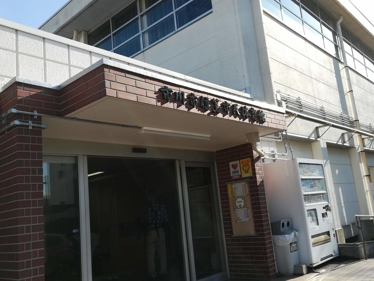 信篤市民体育館