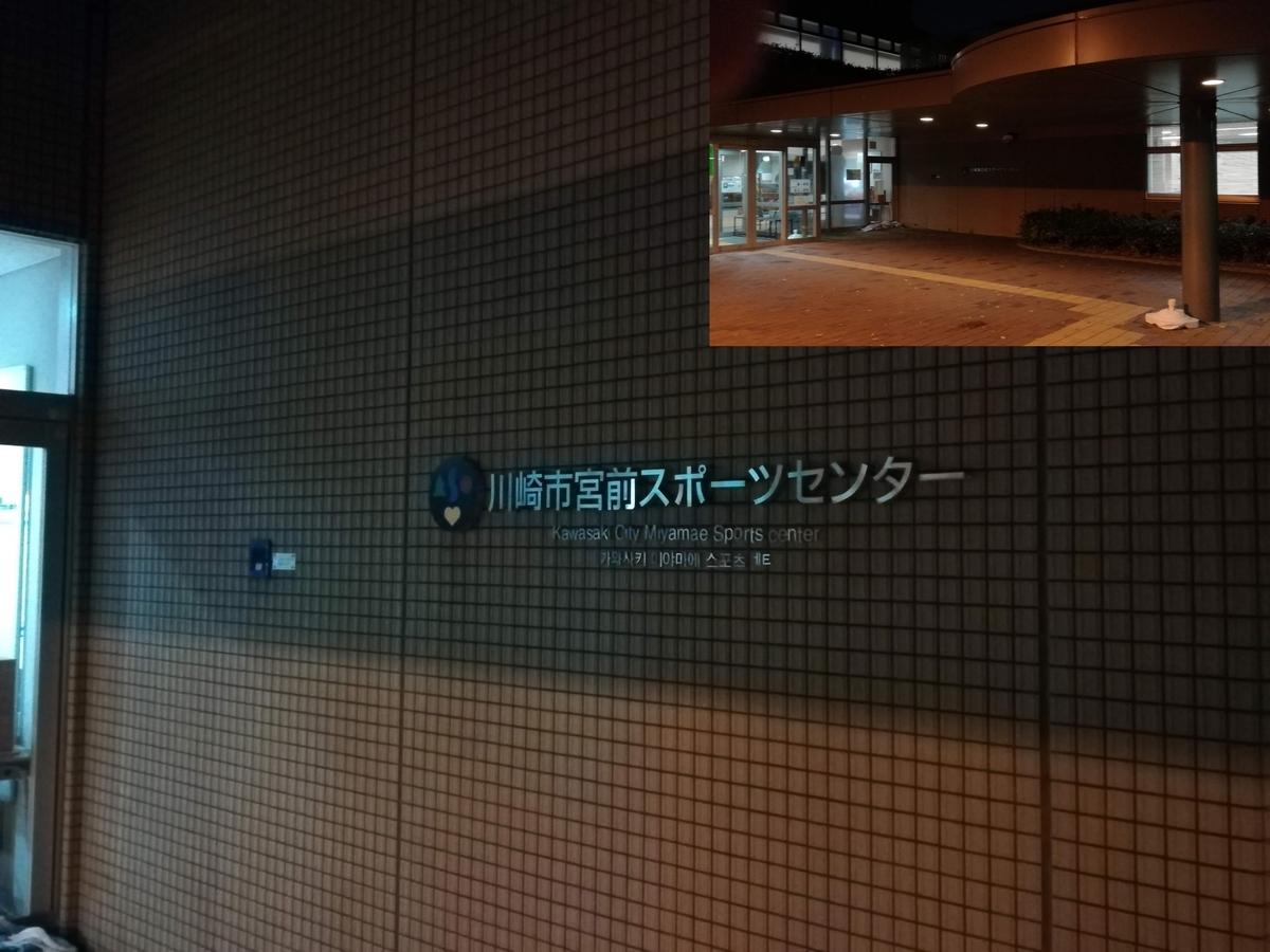 宮前スポーツセンター