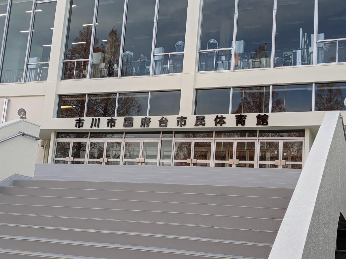 国府台市民体育館