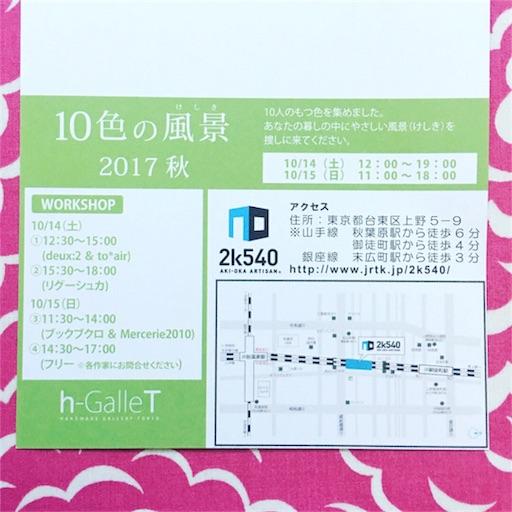 f:id:deux-2:20171014090225j:image