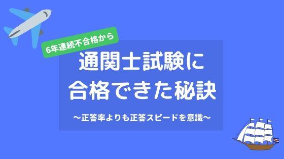 通関士試験合格の秘訣紹介