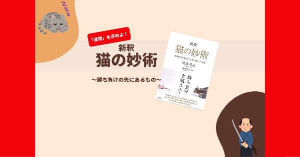 新釈 猫の妙術レビュー紹介