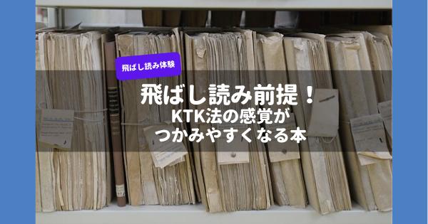 飛ばし読み前提!KTK法の感覚をつかみやすくなる本の紹介、タイトル
