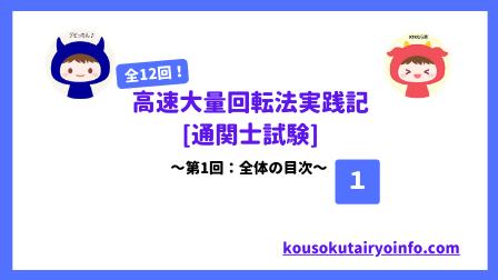 KTK法実践-通関士試験1