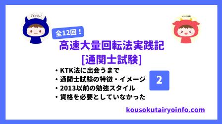 KTK法実践-通関士試験2