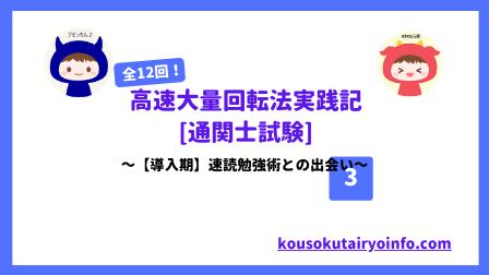 KTK法実践-通関士試験3
