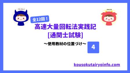KTK法実践-通関士試験4