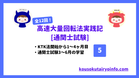 KTK法実践-通関士試験5