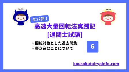 KTK法実践-通関士試験6