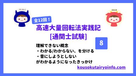 KTK法実践-通関士試験8