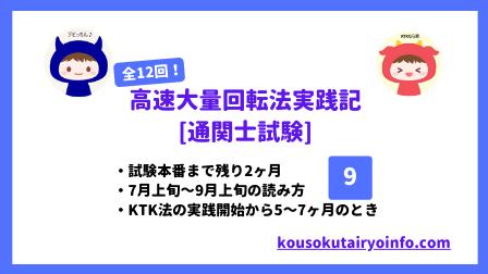 KTK法実践-通関士試験9