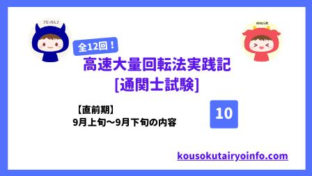 KTK法実践-通関士試験10